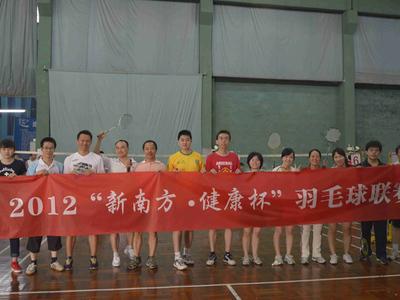 2012羽毛球比赛