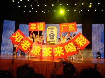 """我司参加""""广东个私协会系统庆祝党成立90周.文艺汇演""""演出-幸福广东邓老凉茶来喝彩"""